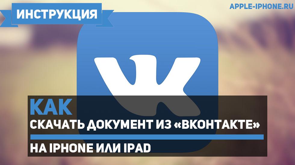 Как скачать видео из ВК (ВКонтакте) на iPhone или iPad и смотреть ... | 551x980