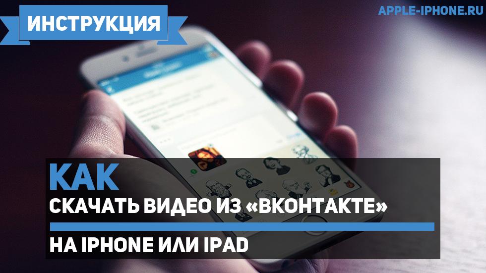 Как скачать видео из«ВКонтакте» наiPhone или iPad