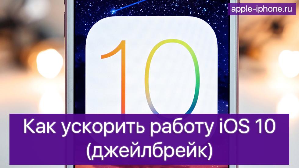 Как ускорить работу iOS10 (джейлбрейк)