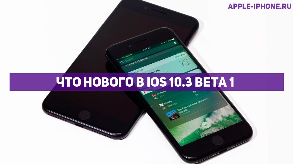 Что нового вiOS 10.3 beta 1