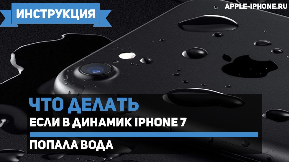 Вдинамик iPhone 7попала вода— что делать