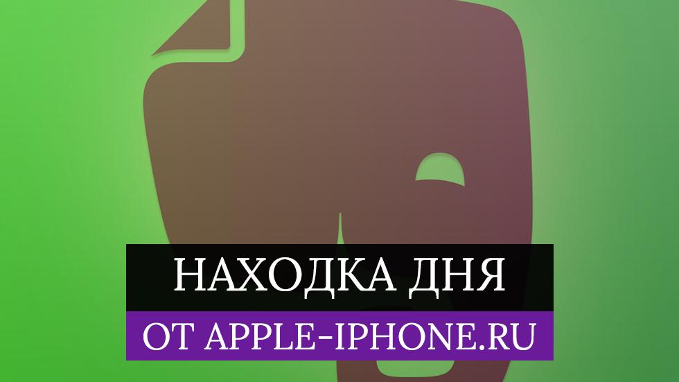[Находка дня]— Evernote для iOS собновленным интерфейсом