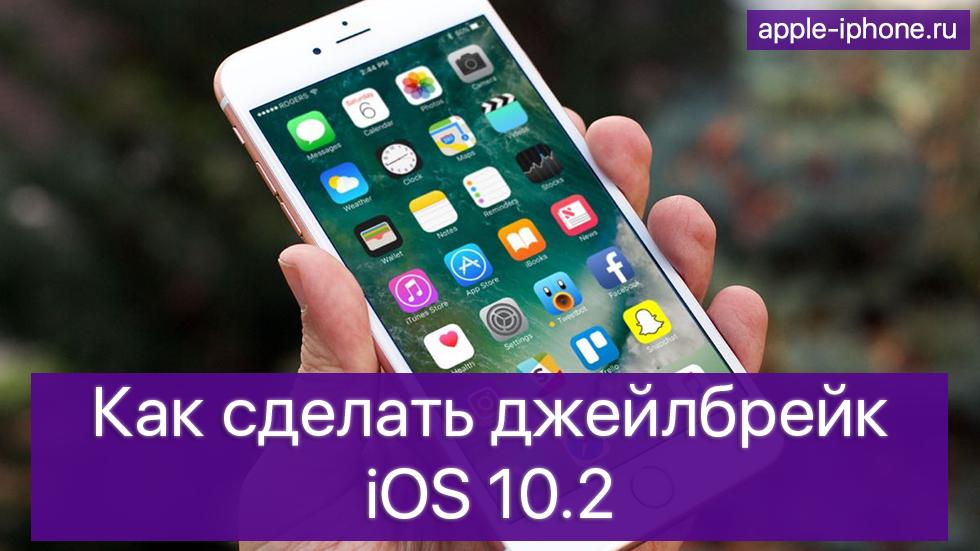 Как сделать джейлбрейк iOS 10.2
