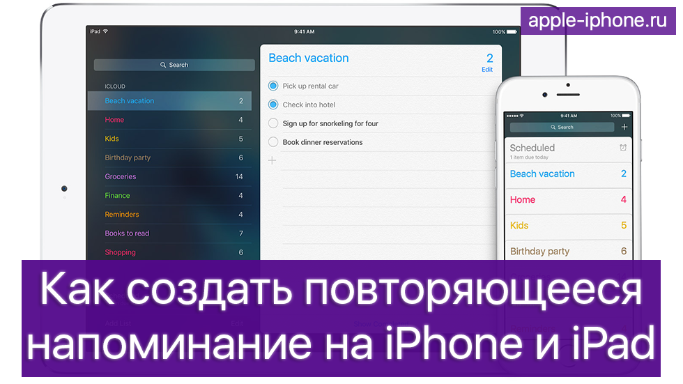 Как создать повторяющееся напоминание наiPhone иiPad