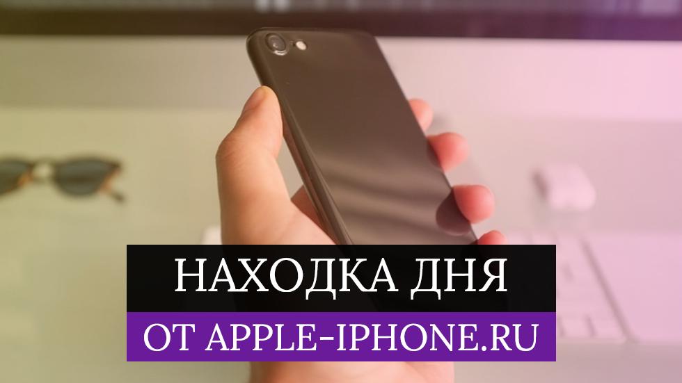 [Находка дня]— чехол Scarf, который «окрашивает» любой iPhone в«черный оникс»