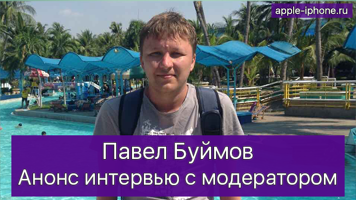[Анонс] — интервью с модератором Apple-iPhone.ru Павлом Буймовым