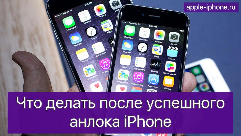 Что делать после успешного анлока iPhone