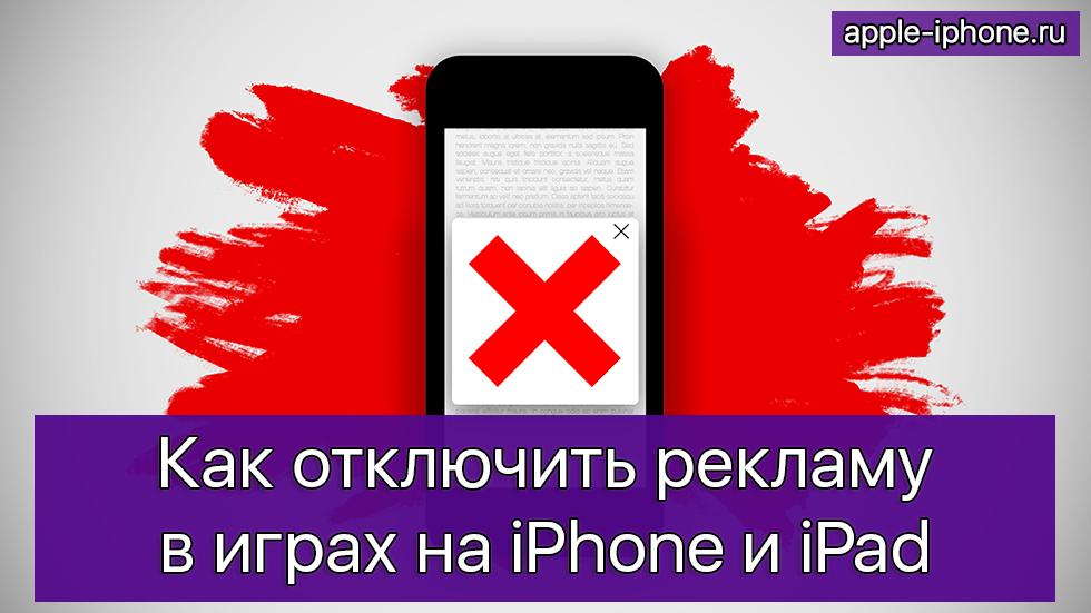 Как отключить рекламу виграх наiPhone иiPad