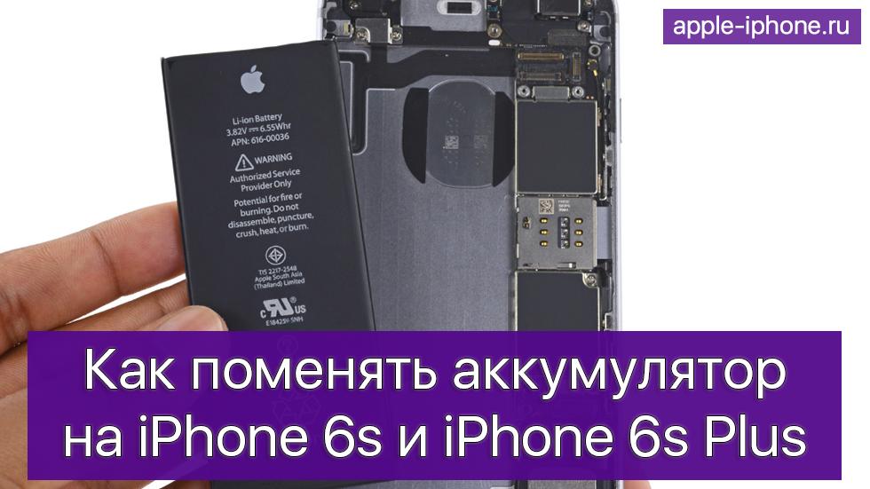 Как поменять аккумулятор на iPhone 6s и iPhone 6s Plus