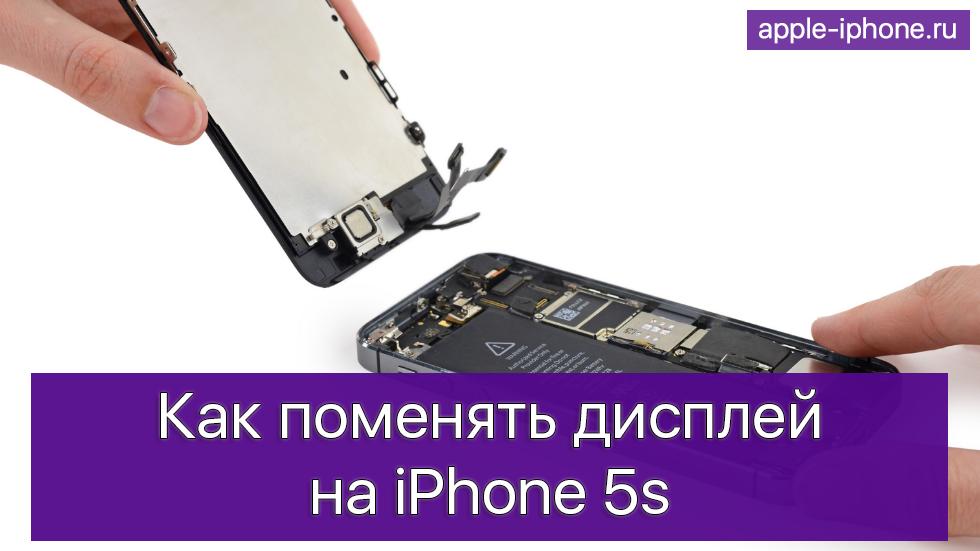 замена тачскрина iphone 5 инструкция