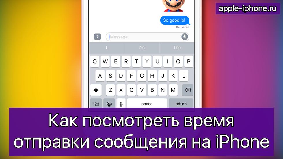 Как посмотреть время отправки сообщения наiPhone иiPad