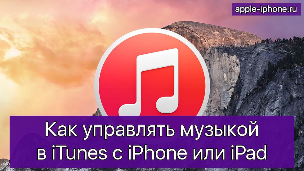 Как управлять музыкой вiTunes сiPhone или iPad