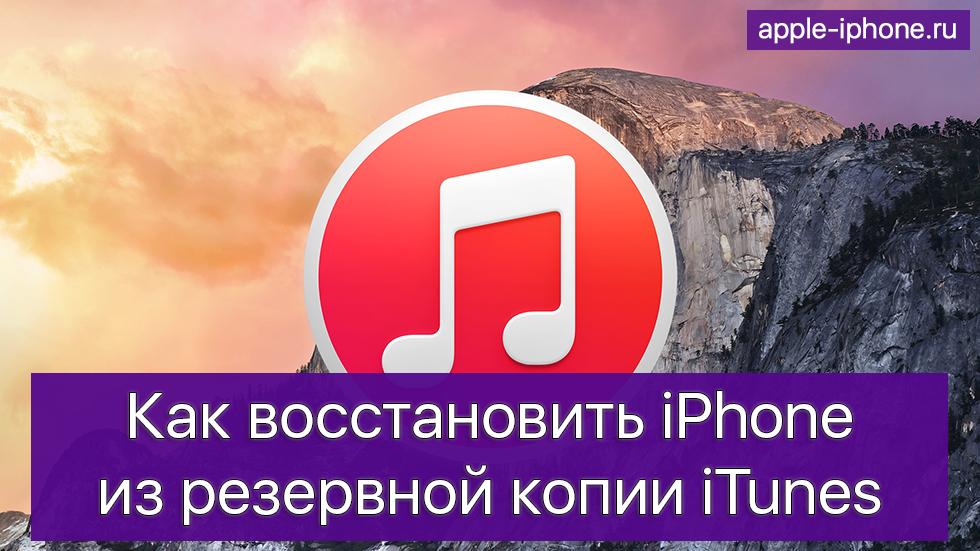 Как восстановить iPhone из резервной копии iTunes