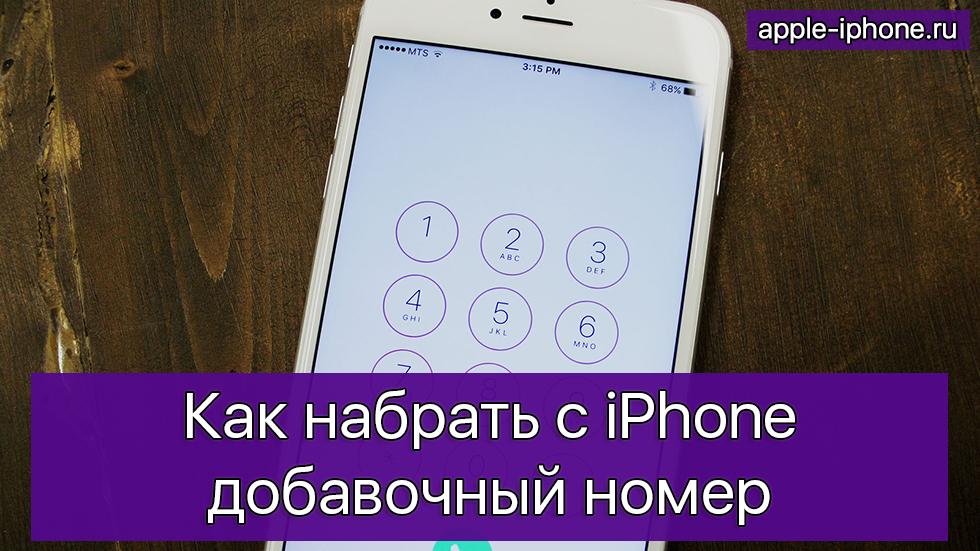 Как перевести айфон в тоновый режим. Как перейти в тоновый режим на айфоне
