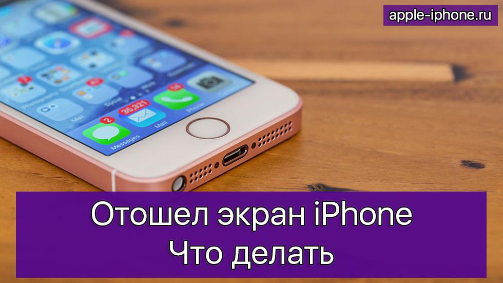 Отошел экран iPhone— что делать