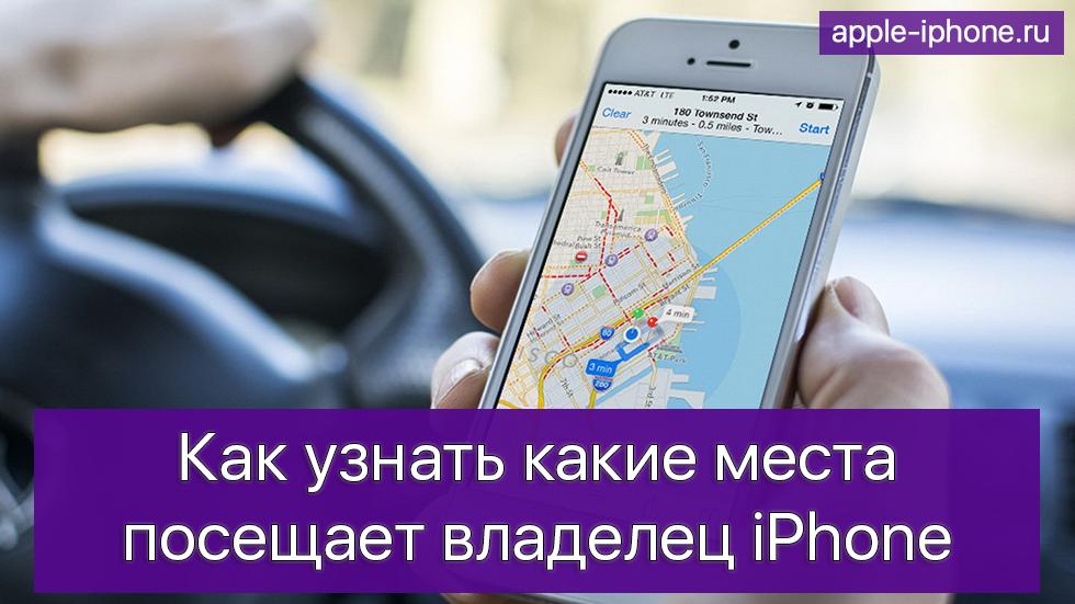 Как узнать какие места посещает владелец iPhone