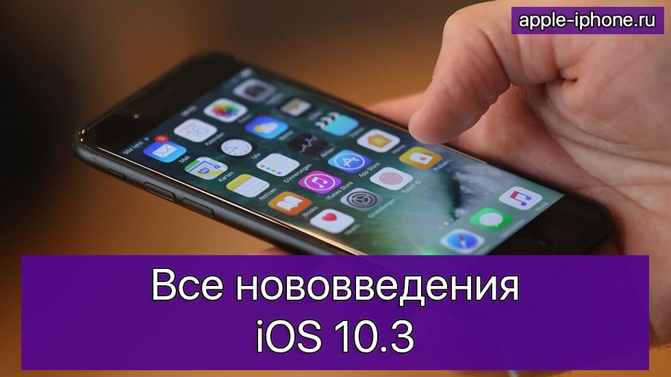 iOS 10.3: все нововведения системы водной статье