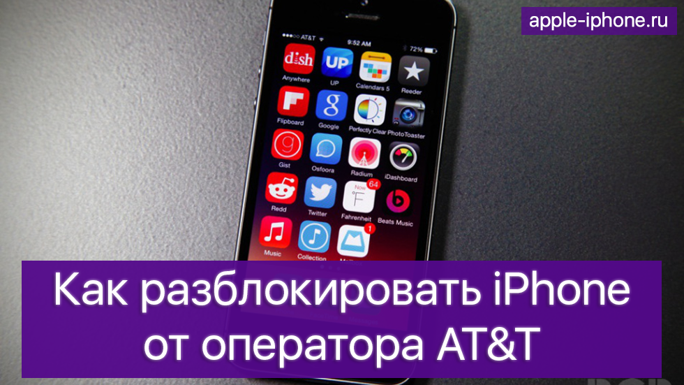Как разблокировать iPhone отAT&T