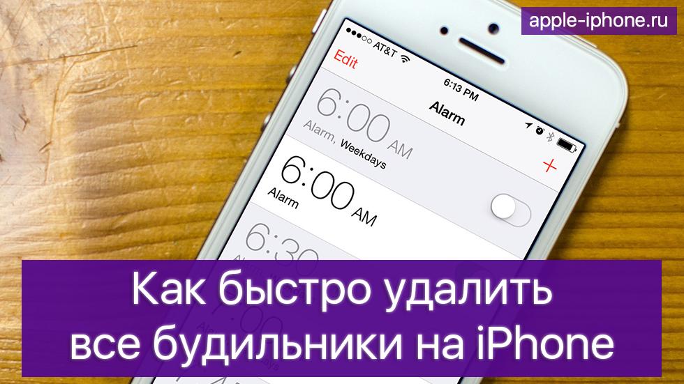 Как быстро удалить все будильники наiPhone