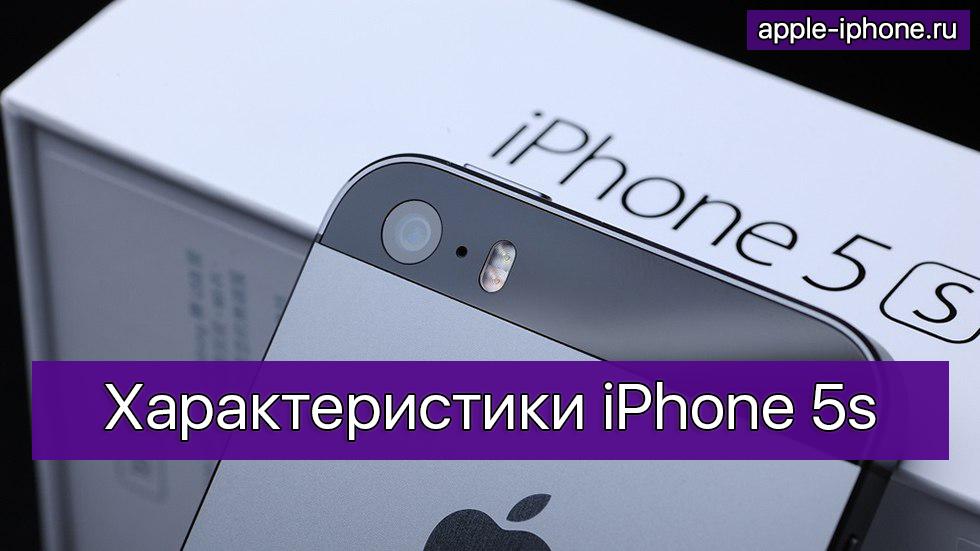 характеристики iphone 5ы