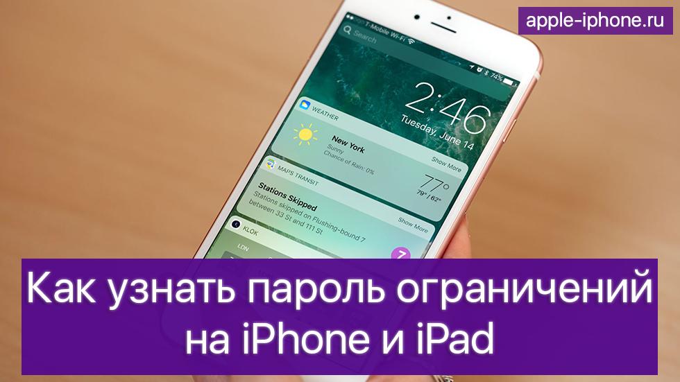 Забыл пароль ограничений iPhone— что делать