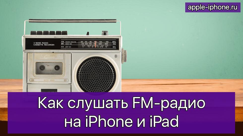 Как слушать FM-радио наiPhone и iPad
