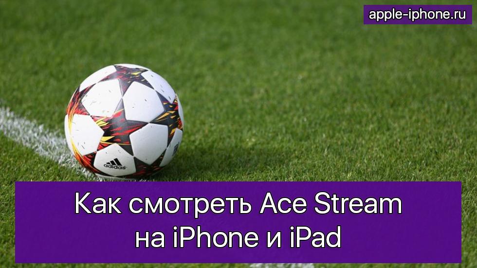 Как смотреть Ace Stream наiPhone иiPad