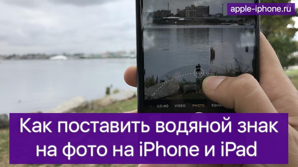 Как поставить водяной знак нафото наiPhone иiPad