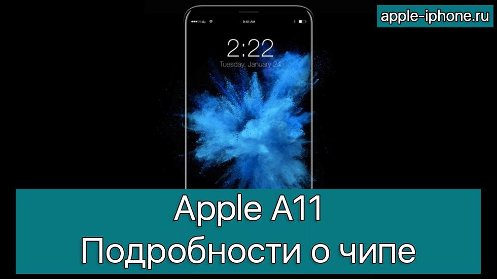 Apple A11— подробности опроцессоре iPhone 8