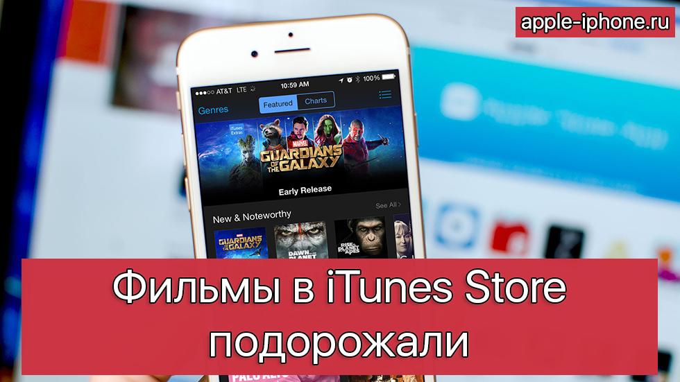 Фильмы в российском iTunes Store подорожали