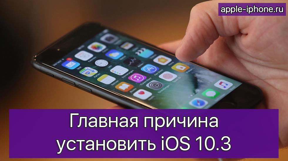 Главная причина установить iOS 10.3