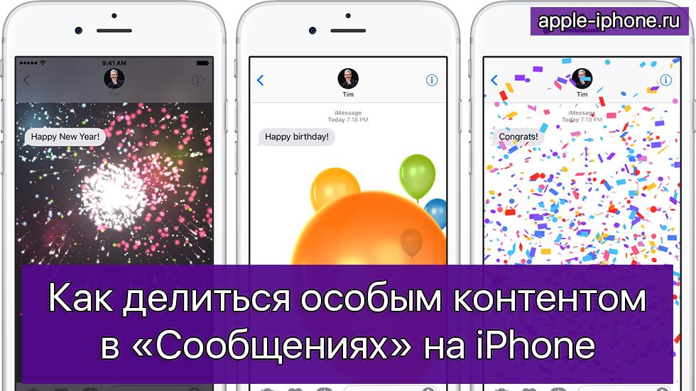 Как делиться особым контентом в«Сообщениях» на iPhone