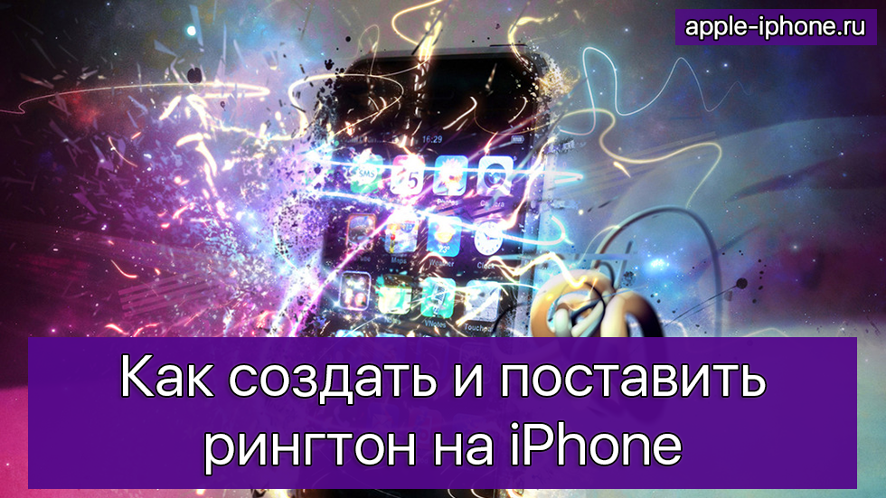 Как создать и поставить рингтон на iPhone (самый простой способ)