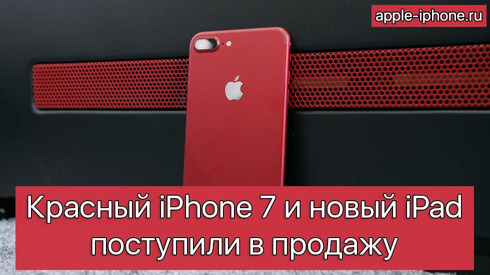 Красные iPhone 7/7 Plus иновый iPad поступили впродажу