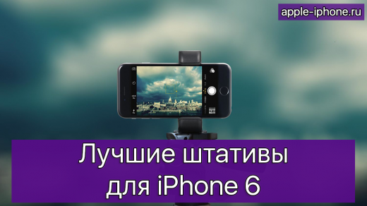 Лучшие штативы для iPhone 6