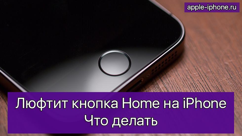 Люфтит кнопка Home наiPhone— что делать