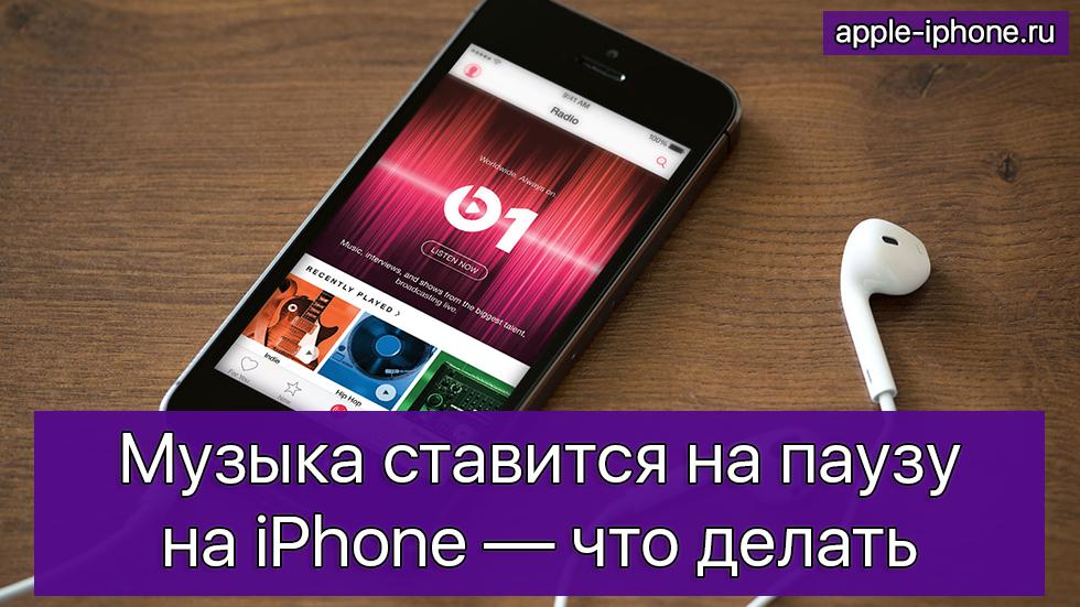 Музыка ставится напаузу наiPhone— что делать