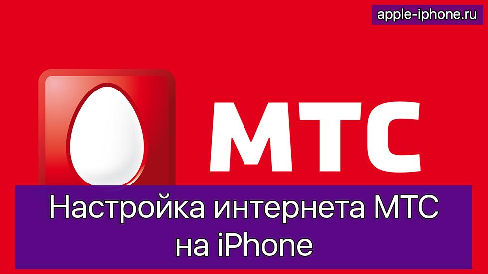 Настройка интернета МТС на iPhone