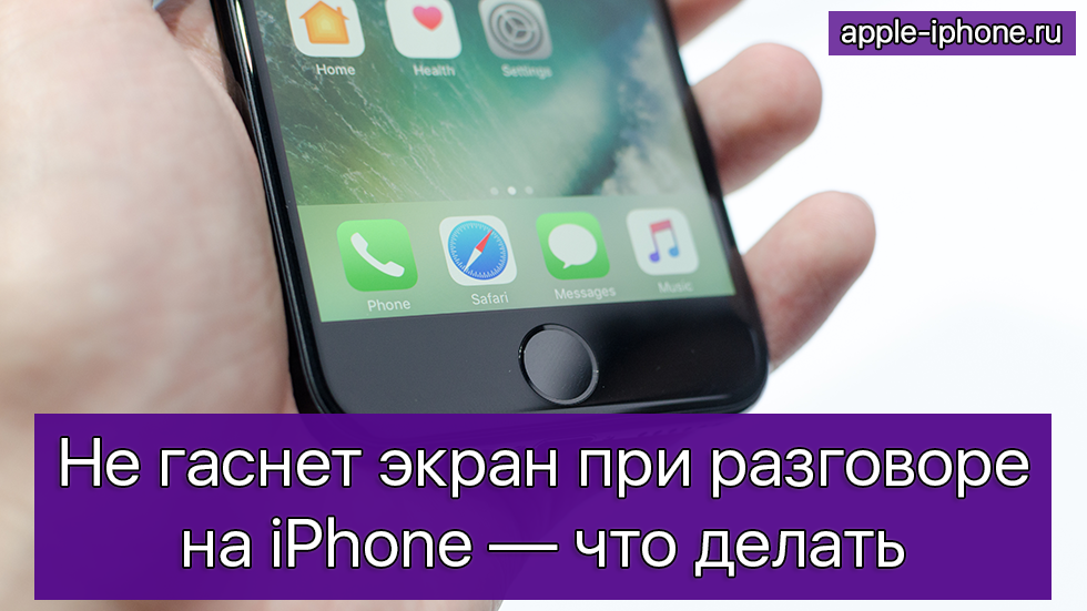 Негаснет экран при разговоре наiPhone— что делать