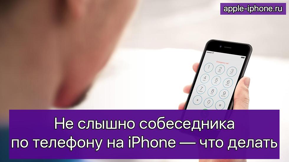 Неслышно собеседника потелефону наiPhone— что делать