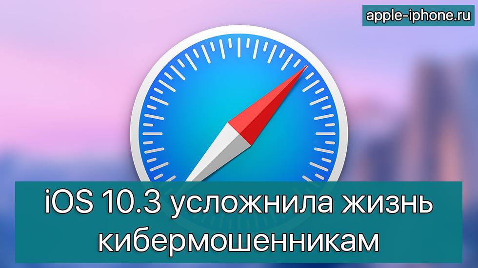 Safari вiOS 10.3не может быть заблокирован требованиями мошенников овыкупе
