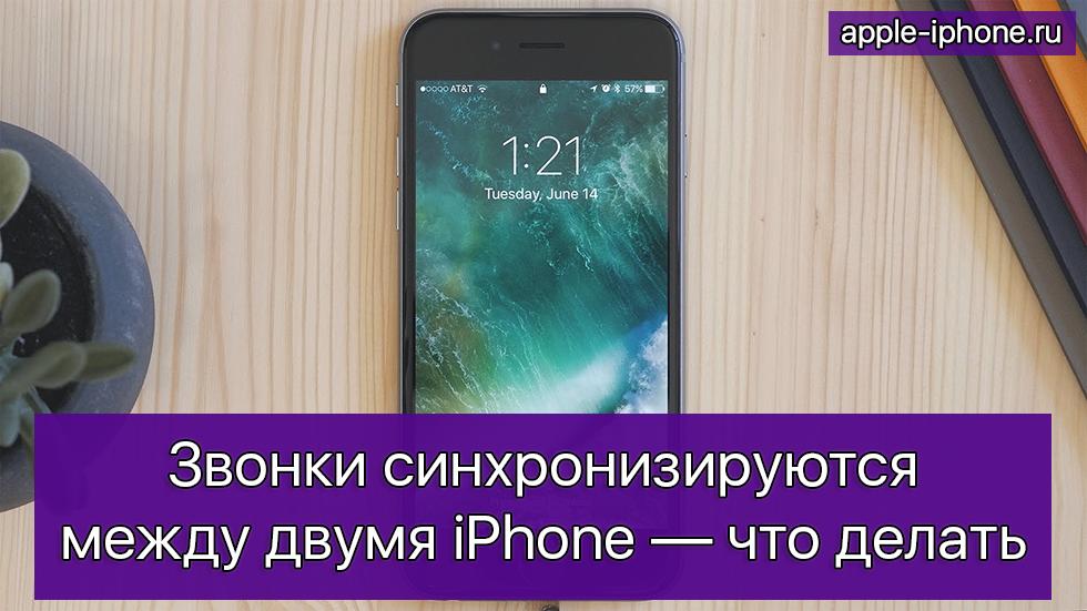 Звонки синхронизируются между двумя iPhone — что делать