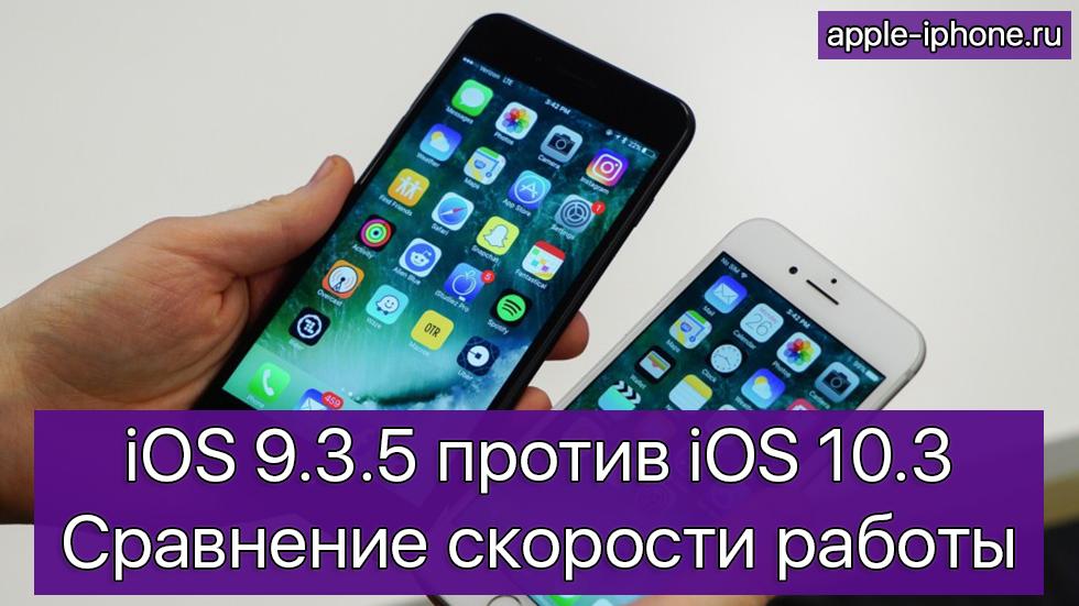 iOS 9.3.5 против iOS 10.3— сравнение скорости работы