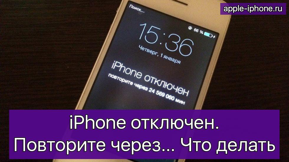 iPhone отключен. Повторите через… Что делать