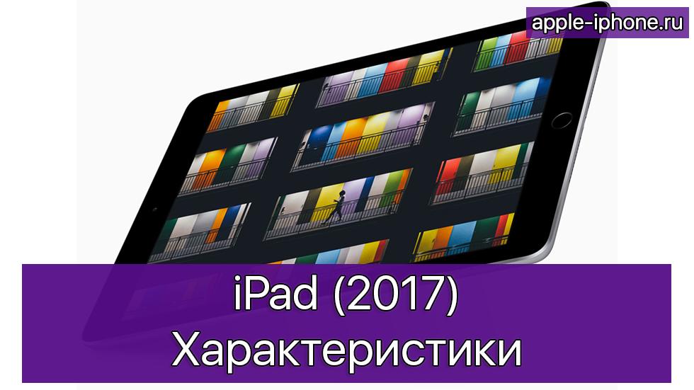 iPad (2017)— обзор, характеристики, фото, цена