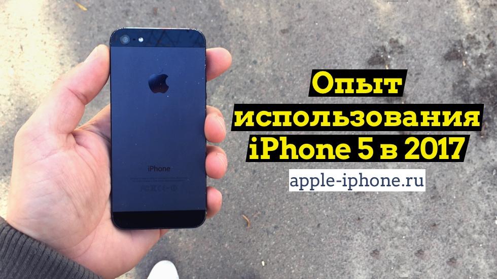 Опыт использования iPhone 5 в 2017 году