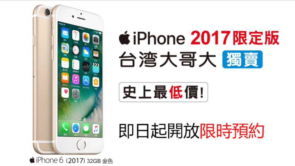 Apple перезапустила iPhone 6 в Азии