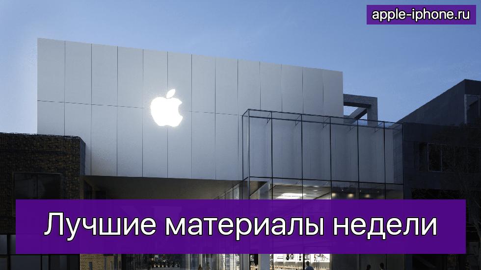 Лучшие материалы недели [27 фев – 05 мар 2017]: iOS 10.3 beta4, утечки обiPhone 8исамый простой способ установки рингтона наiPhone