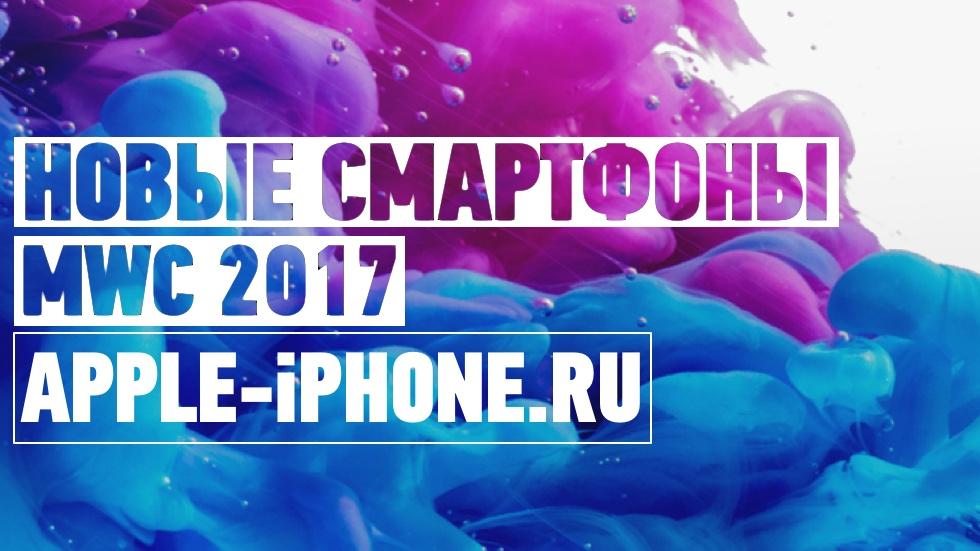 Всё про новые смартфоны на MWC 2017: LG G6, Sony Xperia XZ Premium, Huawei P10 и Nokia 3310
