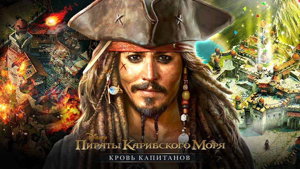 Анонсирована новая игра для iPhone иiPad вовселенной «Пиратов Карибского моря»
